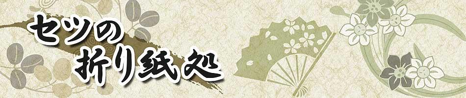 セツの折り紙処
