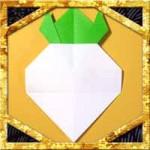 折り紙でカブの折り方!簡単平面冬の野菜の作り方