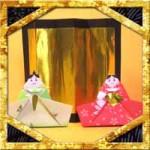 折り紙で少し立体的なお雛様お内裏様の折り方!簡単雛人形の作り方